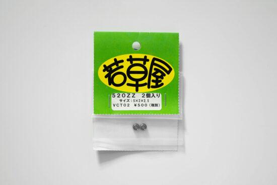 若草屋 520ZZ 外径5mm 内径2mm 厚み2.5mm シールド vct02